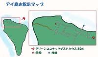 アイ島西海岸への行き方地図