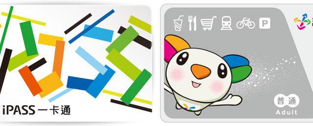 台湾ICカード型電子マネーイメージ画像